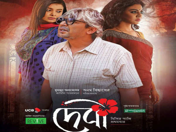 Debi Full Movie Free Download HDRip