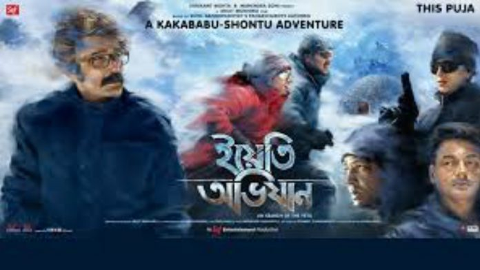 Yeti Obhijaan Full Movie Free Download HD 1080p