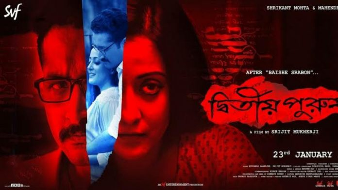 Dwitiyo Purush Full Movie Free Download HD 1080p