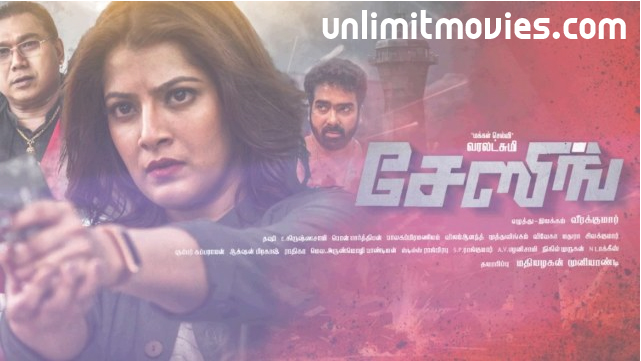 Chasing (2021) Hindi Dubbed Full Movie Free Download HD 720p